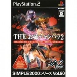 Simple 2000 Series Vol. 90 The Oneechanbara 2 JAP