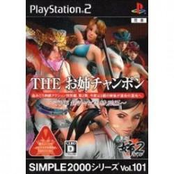 Simple 2000 Series Vol. 101 The Oane Chapara 2 JAP